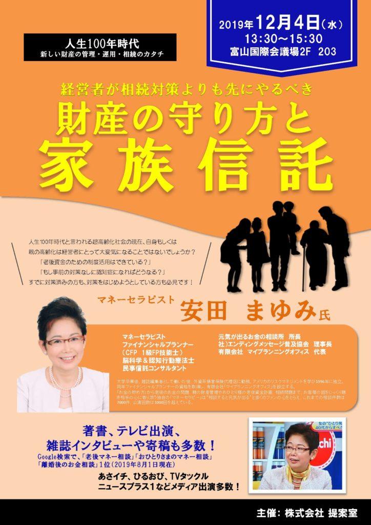 セミナー/財産の守り方と家族信託
